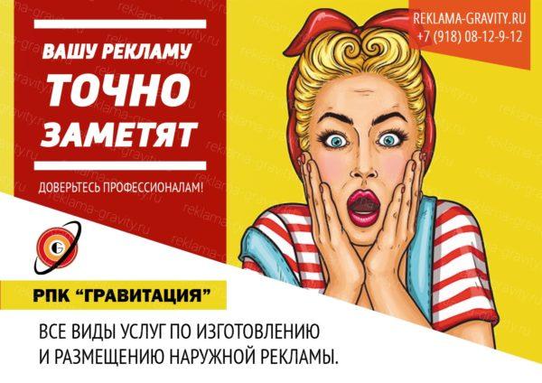 Рекламное агентство в Краснодаре привлекает новую аудиторию
