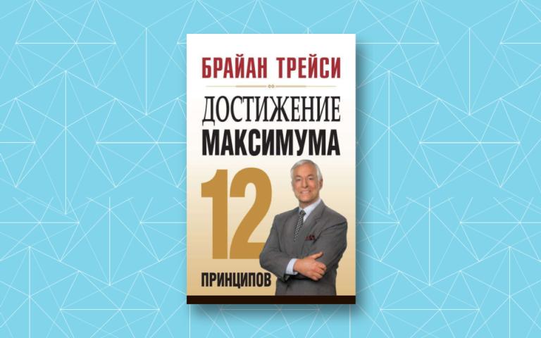 15 лучших книг для саморазвития
