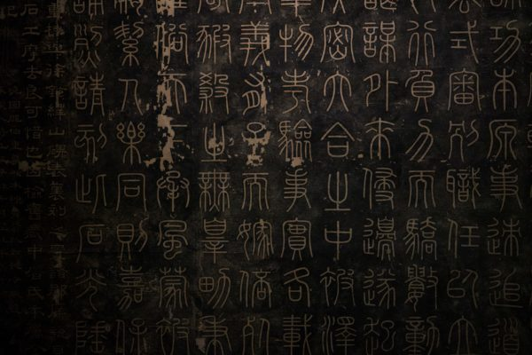 Зачем спасать исчезающие языки?